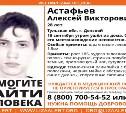 В Тульской области пропал молодой человек