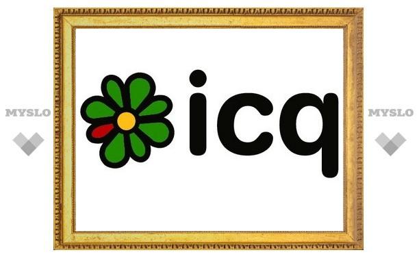 В Щекине будут судить хакера, укравшего пароли пользователей ICQ