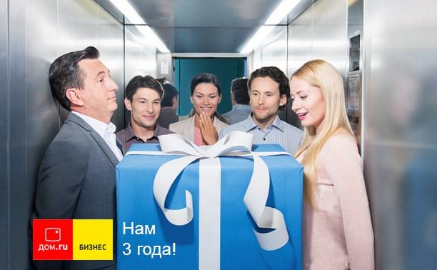 «Дом.ru Бизнес» – 3 года на связи с бизнесом