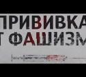 Тульские школьники приняли участие в презентации фильма «Прививка от фашизма» в Москве