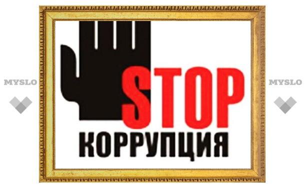 В Туле идет борьба с коррупцией в органах исполнительной власти