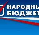 «Народный бюджет» - среди лучших практик Всероссийского конкурса социально-экономического развития регионов