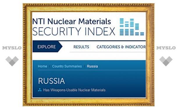 Россия оказалась в конце рейтинга ядерной безопасности