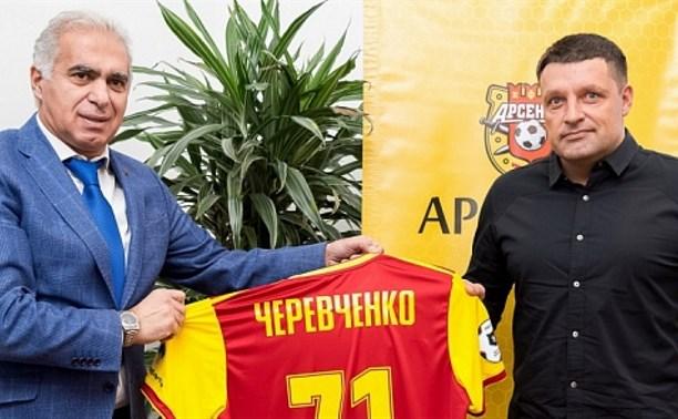 Главным тренером тульского «Арсенала» стал Игорь Черевченко