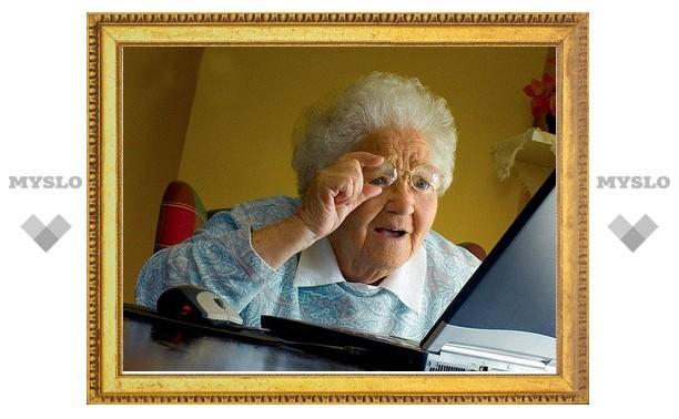 Тульских бабушек и дедушек научат пользоваться Интернетом