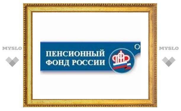 Управления пенсионного фонда Тулы объединились