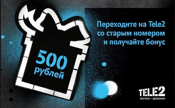 Туляки могут получить 500 рублей за смену оператора с сохранением номера