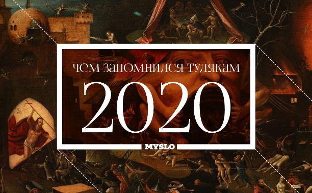 Чем запомнится Туле 2020 год