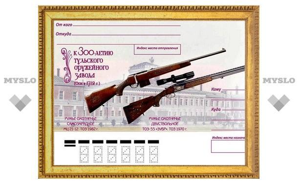 Почта России провела спецгашение почтового конверта