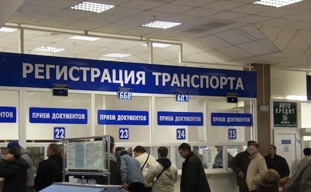 С 1 февраля в отделениях МРЭО Тульской области изменится режим работы