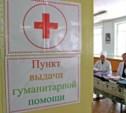 В Туле организована бесплатная отправка гуманитарной помощи на Украину