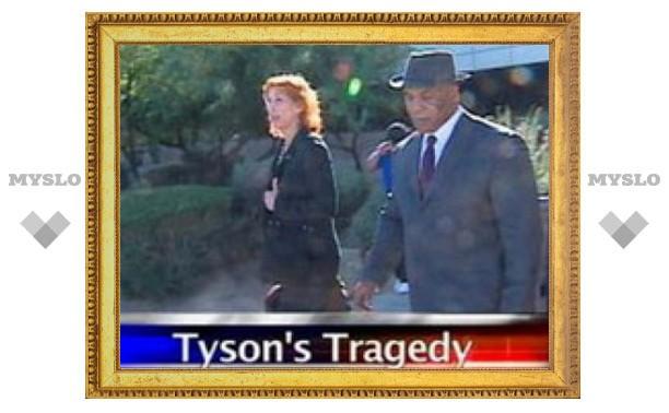 Трагедия Майка Тайсона