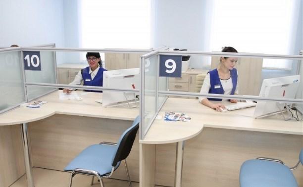МФЦ Тульской области расширили перечень услуг для бизнеса