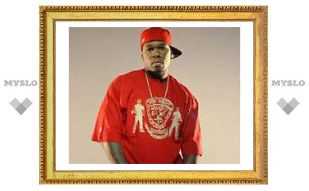 Рэппер 50 Cent откроет виртуальный магазин