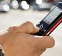 Антимонопольная служба взялась за борьбу с SMS-рассылками