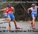 В Белоусовском парке стартует серия лыжных событий «Тульский лыжный марафон»