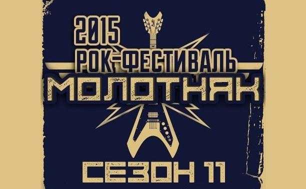 В Туле состоится финал фестиваля молодых рок-групп «Молотняк»