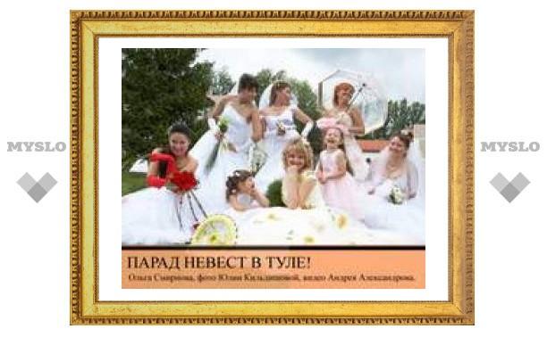 Парад невест в Туле