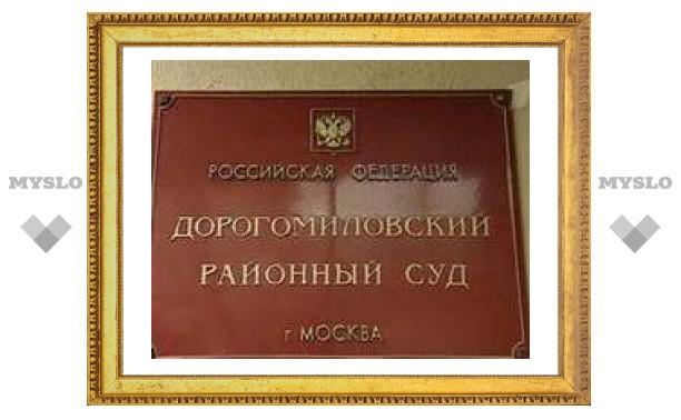 Арестована сотрудница Дорогомиловского суда Москвы