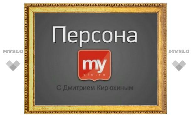 «Персона» – новый общественно-деловой проект MySLO.ru