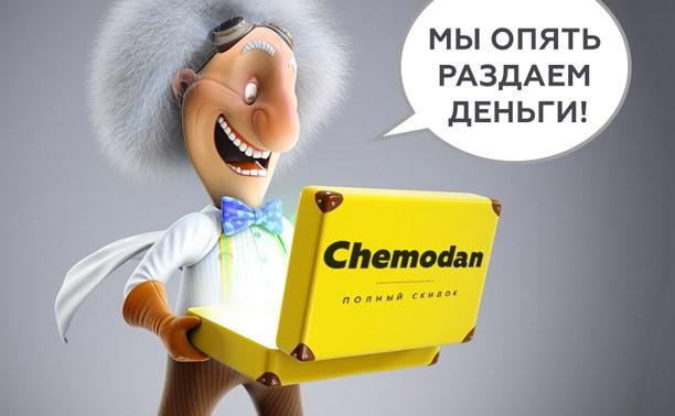 Получи 300 рублей на счет от Chemodan71