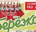 В Туле выступит знаменитый хореографический ансамбль «Берёзка»