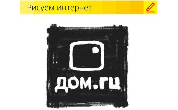 «Дом.ru» подвёл итоги конкурса рисунков «Интернет для побед»