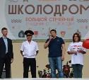 «Школодром» официально открыт