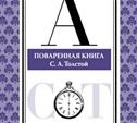 Рецепты графини Софьи Толстой