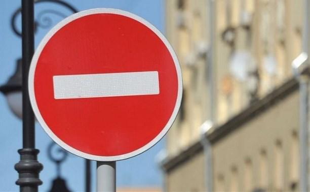 17 марта в Туле на нескольких улицах ограничат движение транспорта
