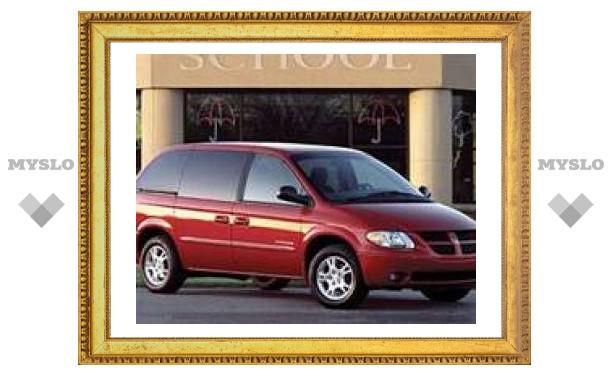 Chrysler отзывает 400 тысяч минивэнов