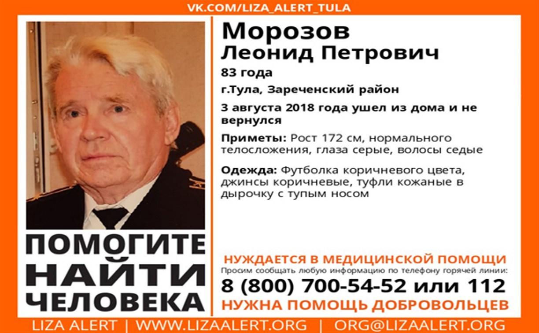 В Туле пропал 83-летний мужчина