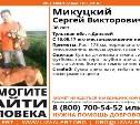 В Донском пропал мужчина с собакой