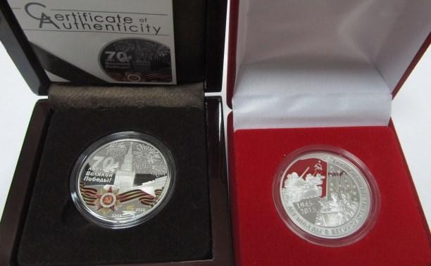 Тульский филиал Россельхозбанка предлагает памятные монеты в честь 70-летия Великой Победы