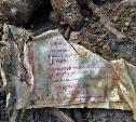 Тульские поисковики обнаружили в Арсеньевском районе массовое захоронение бойцов времен войны