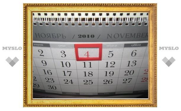 В начале ноября туляки будут отдыхать четыре дня подряд