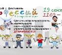 В Центральном парке пройдет первый в Туле детский фестиваль профессий