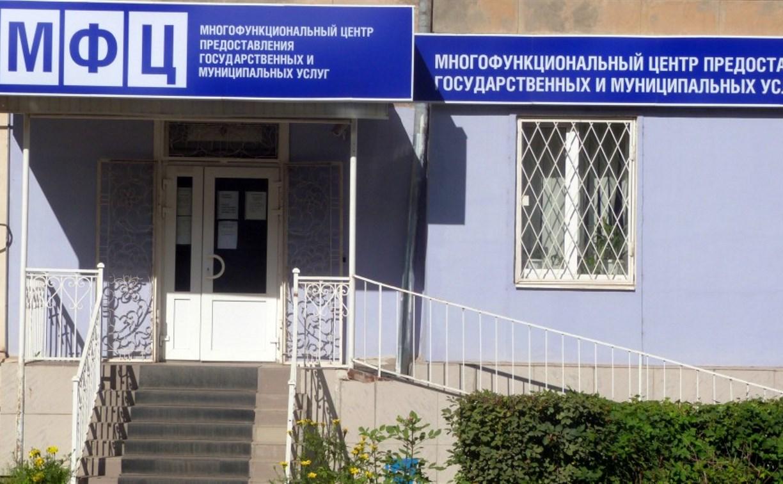 МФЦ Тульской области отмечены благодарностью Министерства экономического развития РФ