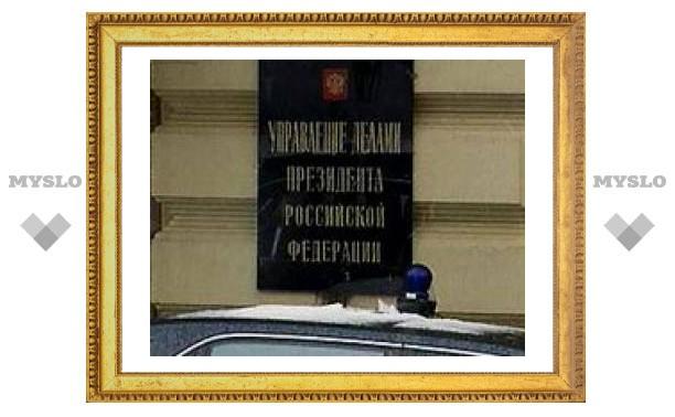 Сотрудник управдел президента перевел на посторонние счета 25 млн рублей