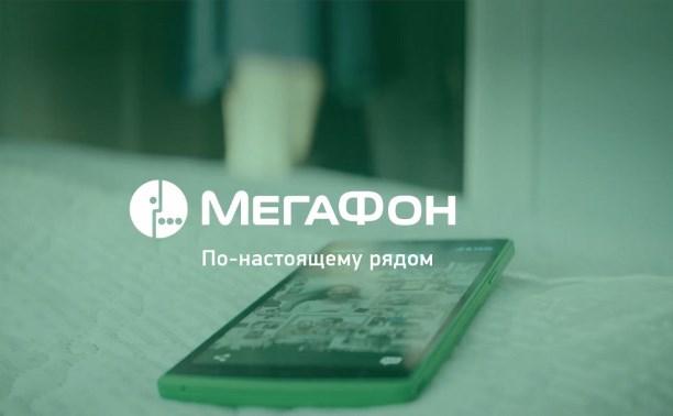 «МегаФон»:  по-настоящему качественная связь в каждом городе
