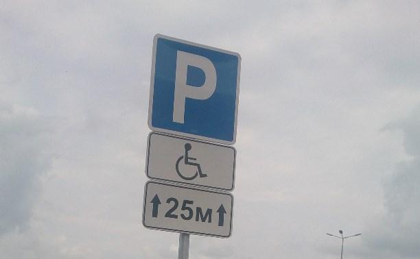 ОНФ: В Туле практически нет парковок для инвалидов