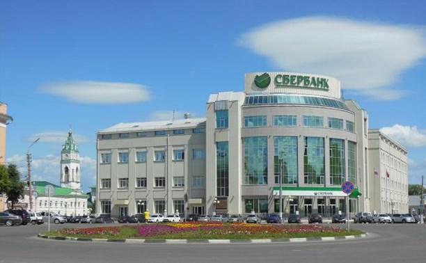 Сбербанк России проведёт круглый стол по вопросам ипотечного кредитования
