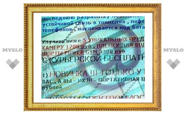 В Госдуму внесен законопроект, предусматривающий крохотные штрафы за спам