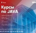 Открыта регистрация на бесплатные Java-курсы в Туле