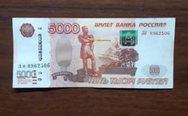 Избавит от проклятья, снимет порчу: туляк продает «счастливую» пятитысячную купюру за полмиллиона рублей