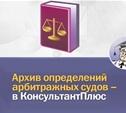 В системе КонсультантПлюс – «Архив определений арбитражных судов»