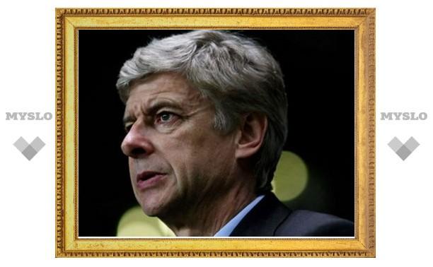 """Арсен Венгер обвинил судью в убийстве """"Арсенала"""""""