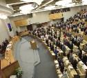 В Госдуме предложили понизить зарплату депутатам и министрам