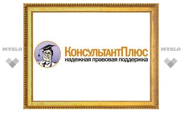 Новые материалы по кадровым вопросам и трудовым спорам в системе Консультант Плюс