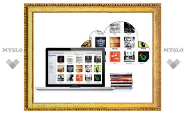 Apple амнистировала музыкальных пиратов